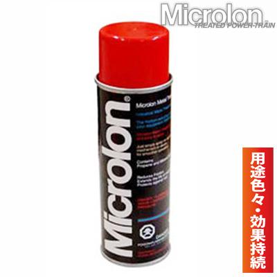 便利で簡単なスプレー型の摩擦防止剤 Microlon マイクロロンメタルトリートメント ml 数量は多 大決算セール 220 スプレー