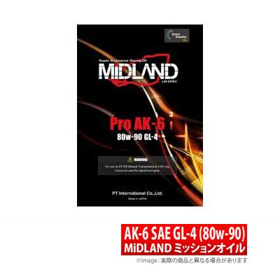 新作 大人気 送料無料 ミッドランド 高温 高負荷 耐久の高性能オイル MiDLAND PRO AK-6 1リッター ミッションオイル SAE GL-4 80w-90 プロAK6 即納最大半額