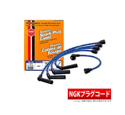 【NGK】 4輪車用プラグコード 品番:RC-TX112