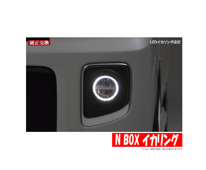【ライツ/REIZ】 ホンダ N BOX/N BOXカスタム等 等にお勧め LED イカリング ハイパワー フォグランプ Ver.2 型式等:JF/JH/JG系等