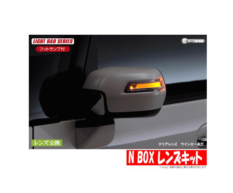 【ライツ/REIZ】 ホンダ N BOX/N BOX+(カスタム) 等にお勧め LEDウインカーミラーレンズキットVer.2 型式等:JF1/2系