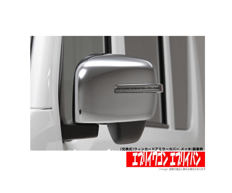 【ライツ/REIZ】 エブリイワゴン/エブリイバン 等にお勧め ウィンカードアミラーカバー交換式 型式等:DA17V/W