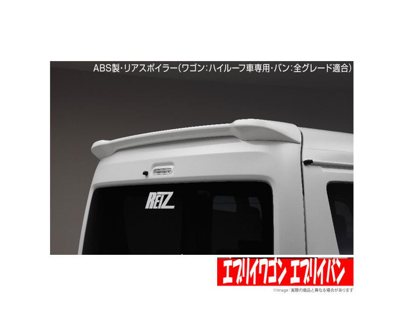 【ライツ/REIZ】 エブリイバン 等にお勧め リアルーフスポイラー ABS製 型式等:DA17V/W (ハイルーフ用)