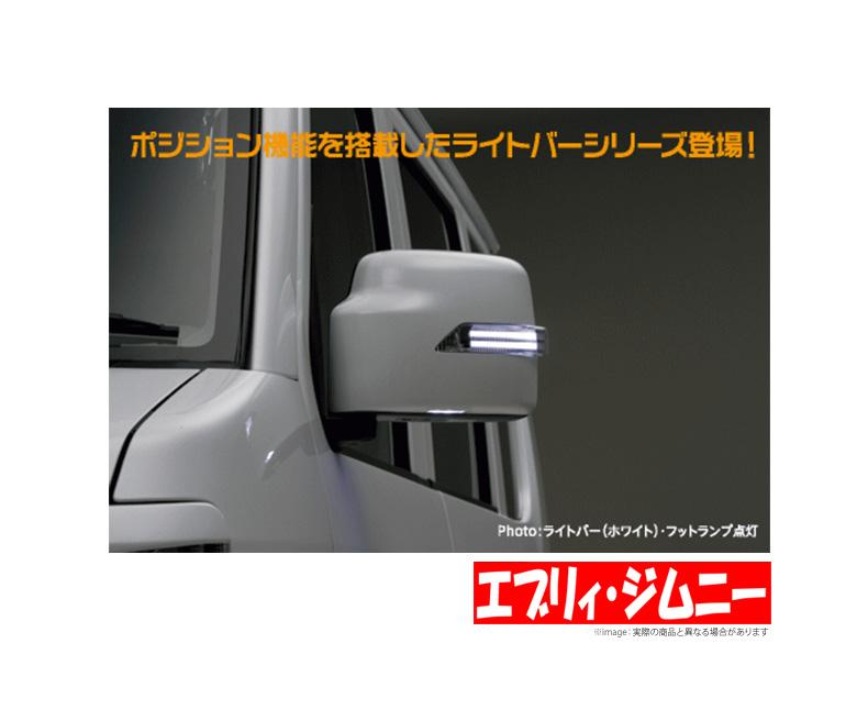 【ライツ/REIZ】 エブリイワゴン/ジムニー 等にお勧め LEDウインカーミラー ライトバータイプ フットランプ付き(塗装品) 型式等:DA64/JB23