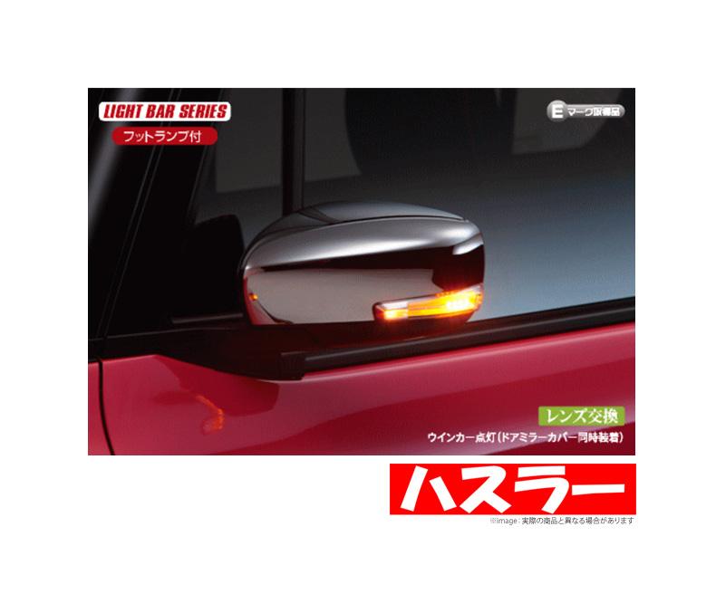 【ライツ/REIZ】 ハスラー 等にお勧め ドアミラーカバー[カバー交換タイプ]+LEDウインカーミラーレンズキット 型式等:MR31S