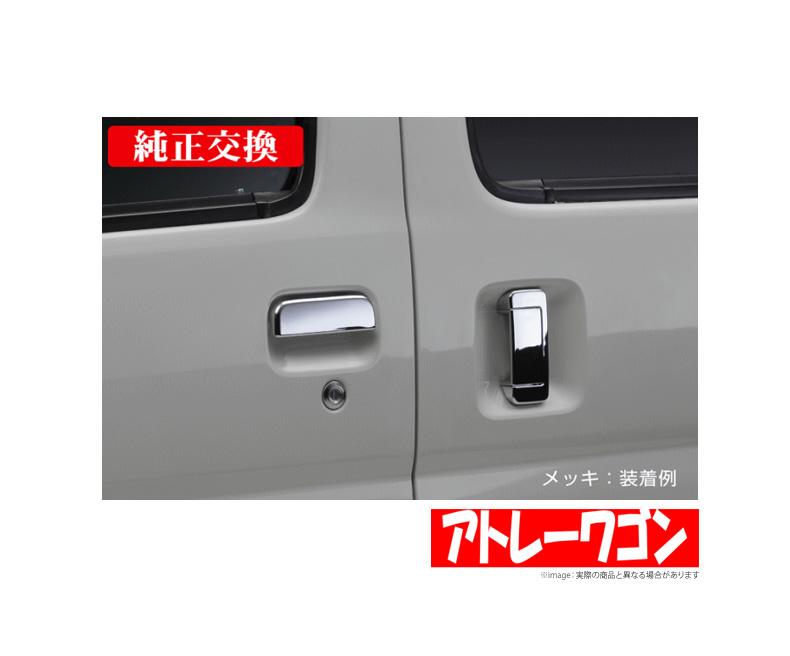 【ライツ/REIZ】 アトレーワゴン 等にお勧め アウトサイドドアハンドル 4Pセット[メッキ] 型式等:S320系