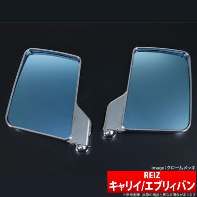 【ライツ/REIZ】 キャリイ/エブリィバン 等にお勧め ドアミラー交換式 ブルーワイドミラー付(装着部凸型) 型式等:DA16T/DA17V
