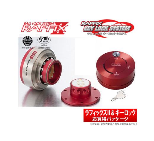 【ラフィックスII】 セキュリティーキット ラフィックス2 & キーロックシステム お買い得セット