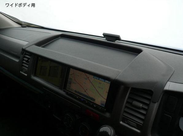 【ユーアイビークル UI vehicle】ハイエース 等にお勧め トレイ付ナビモニターバイザー ver1 ワイドボディー用 型式等:200系