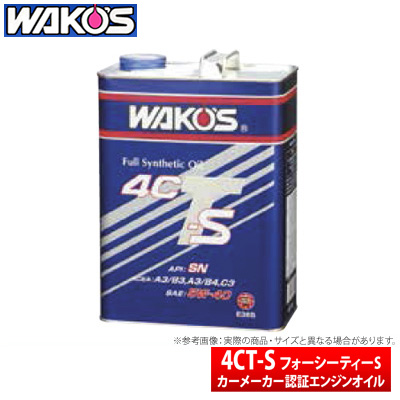 【ワコーズ WAKO'S】4CT-S / フォーシーティーS 5W-40 20L 4CT-S40 Full Synthetic カーメーカー認証エンジンオイル 品番:E366