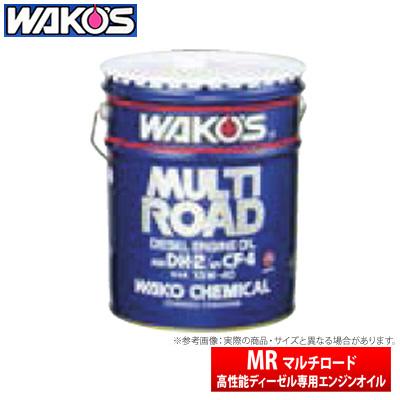 【ワコーズ WAKO'S】MR / マルチロード15W-40 20L MR-40 Full Synthetic 高性能ディーゼル専用エンジンオイル 品番:E626