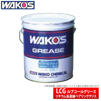 【ワコーズ WAKO'S】LCG / ルブコールグリース 16kg ちょう度2号 リチウム系高級ベアリンググリス 品番:L326