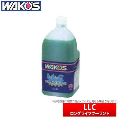 【ワコーズ WAKO'S】LLC / ロングライフクーラント 18L ロングライフクーラント 品番:R306