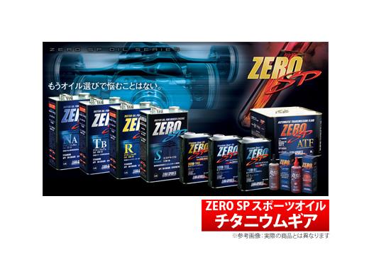 【ゼロスポーツ/ZeroSports】 ZERO SP チタニウムギアオイル 80W-140 20Lペール缶 品番:827018