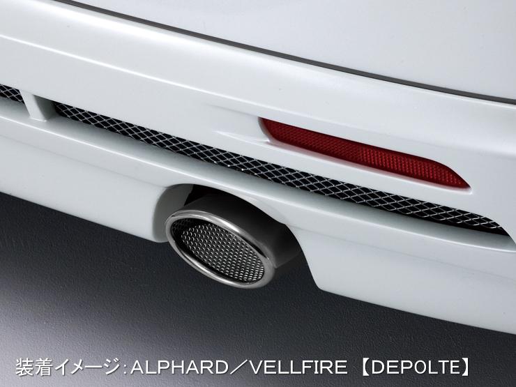 【アドミレイション/Admiration】 アルファード 等にお勧め ラグジュアリーマフラーカッター ベルタ BELTA エアロシリーズ 型式等:GGH/ANH 20・25 MC前