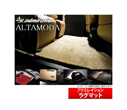 【アドミレイション/Admiration】 ヴェルファイアハイブリッド 等にお勧め アルタモーダ ラグマット エレガンスチェック 3列目L 型式等:AYH30系 品番:GRWT 033 B III
