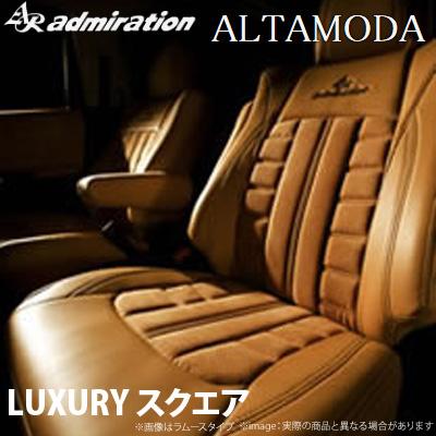 【受注生産】【アドミレイション/Admiration】 キャラバン 等にお勧め アルタモーダ シートカバー LUXURY ラグジュアリー・スクエア (ラムース×SSPU) 型式等:E26 品番:CS-N050-B