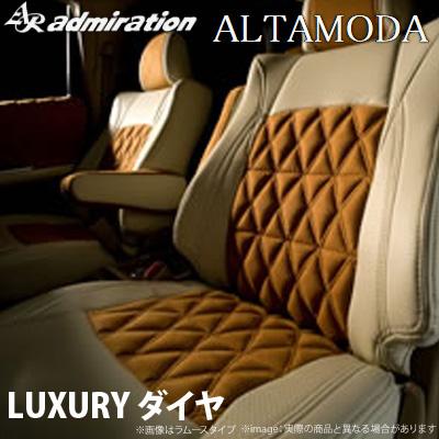 受注生産 アドミレイション Admiration ヴェゼル 等にお勧め アルタモーダ シートカバー LUXURY ラグジュアリー ダイヤ SSPU×SSPU 型式等 RU1 RU2 品番 CS-HN170-A お歳暮 音楽会 安心と信頼のショッピング