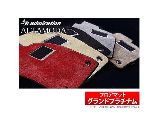 【アドミレイション/Admiration】パジェロ 等にお勧め アルタモーダ フロアマット グランドプラチナム 型式等:V87 品番:GM-PAJERO3-01