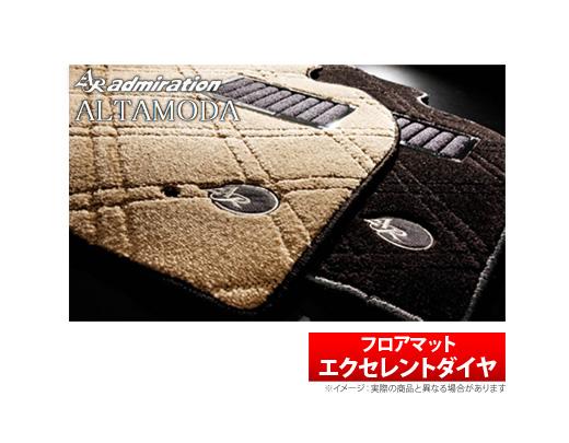 【アドミレイション/Admiration】ロードスター 等にお勧め アルタモーダ フロアマット エクセレントダイヤ 型式等:NB6.8 品番:GM-ROADSTER1-01
