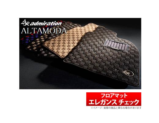 【アドミレイション/Admiration】ランドクルーザープラド 等にお勧め アルタモーダ フロアマット エレガンスチェック 型式等:150系 品番:GM-LANDCP3-04