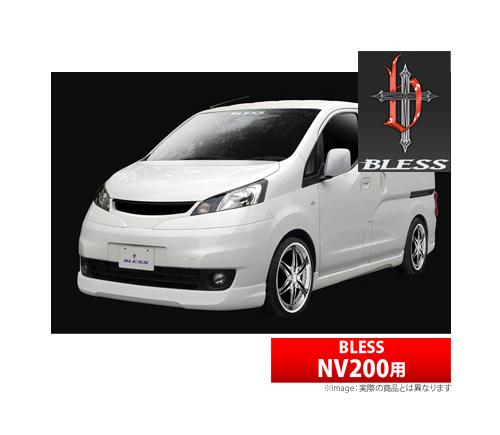 【ブレス/BLESS】 NV200バネット 等にお勧め フロントグリル 未塗装