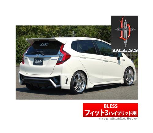 【ブレス/BLESS】 フィットハイブリッド/Fit3 等にお勧め リアウイング 塗装済み 型式等:GK3 GK4 GK5 GK6 GP5 GP6