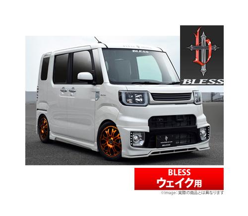 【ブレス/BLESS】 ウェイク 等にお勧め フロントハーフスポイラー Ver.2 デイライト対応 未塗装 型式等:LA700S