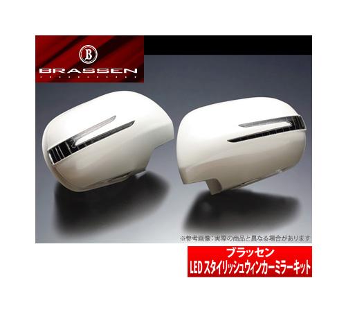 【ブラッセン/BRASSEN】 エスティマハイブリッド 等にお勧め LED スタイリッシュウィンカーミラーキット 型式等:AHR20W (後期)