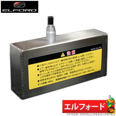 【Elford】レクサス LX570 等にお勧め 空気圧センサー 対策タンク