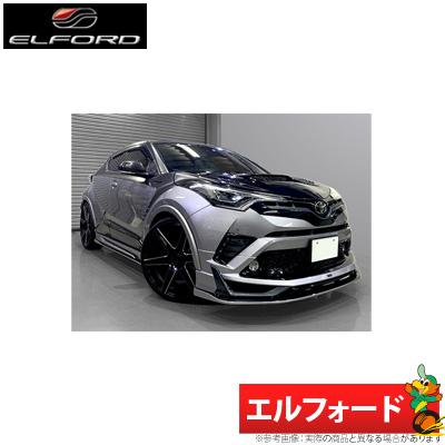 【Elford】トヨタ C-HR 等にお勧め ブーストインパルス専用フロントアンダーウィング [未塗装]