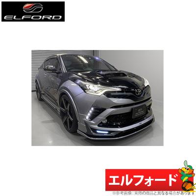 【Elford】トヨタ C-HR 等にお勧め ブーストインパルス専用LEDデイランプパネル [未塗装]