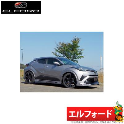 【Elford】トヨタ C-HR 等にお勧め サイドステップエクステンション [未塗装]
