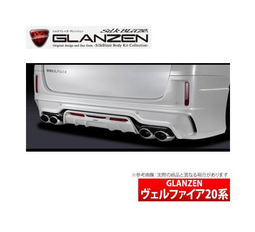 【グレンツェン GLANZEN】 ヴェルファイア 等にお勧め リアバンパー(バックフォグ有) 未塗装 型式等:20系 ANH[GGH]20/25W / ATH20W 品番:GL-VE-RBF
