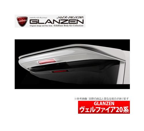 【グレンツェン GLANZEN】 ヴェルファイア 等にお勧め リアウイング ver.III (GLANZEN エアロシリーズ) 塗装済み 型式等:20系 ANH[GGH]20/25W / ATH20W 品番:GL-VE-RW-#