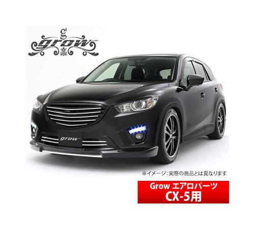 【グロウ Grow】マツダ CX-5 等にお勧め アイライン / 塗装済み 型式等:KE##W系