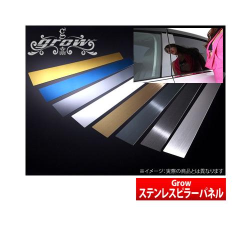 【グロウ Grow】スカイライン 等にお勧め ステンレスピラーパネル シルバータイプ 6pセット 型式等:V35系
