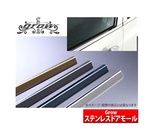 【グロウ Grow】セレナ 等にお勧め ステンレスドアモール シルバータイプ 8pセット 型式等:C24