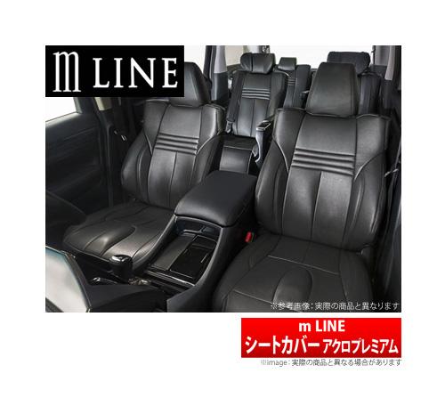 【エムライン/mLINE】 アルファード 等にお勧め アクロプレミアム・シートカバー 型式等:30系 品番:2024