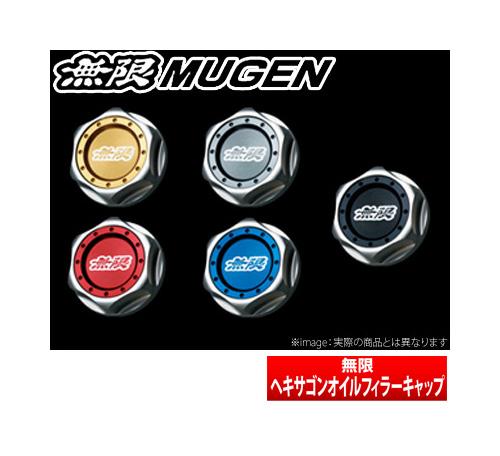 MUGEN ヴェゼル 無限 ムゲン 等にお勧め 激安価格と即納で通信販売 正規店 ヘキサゴンオイルフィラーキャップ グレイシルバー RU4 RU3 RU2 品番:15610-XG8-K2S0-GS 型式等:RU1