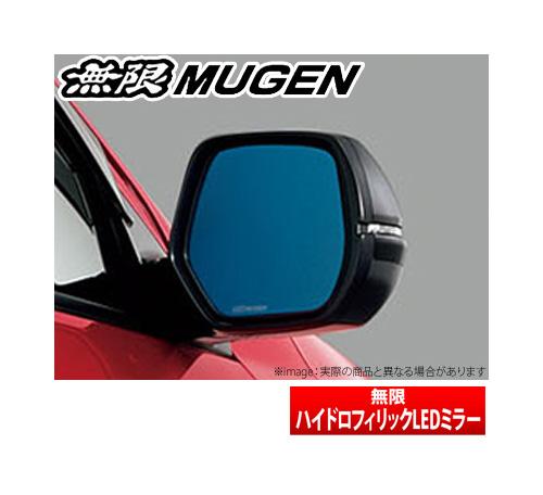 【無限 ムゲン】 ヴェゼル 等にお勧め ハイドロフィリックLEDミラー 型式等:RU3/RU4 品番:76200-XMR-K1S0