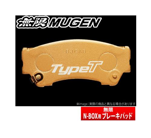 【無限 ムゲン】 ホンダ N BOX 等にお勧め スポーツブレーキパッド タイプ・ツーリング フロント用左右セット 型式等:JF1/JF2 品番:45022-XMD-K000