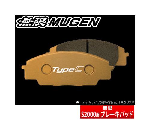 【無限 ムゲン】 ホンダ S2000 等にお勧め スポーツブレーキパッド タイプ・スポーツ リア用左右セット 型式等:AP1/AP2 品番:43022-XKPC-K000