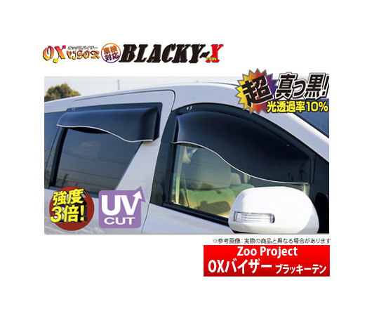 【オックスバイザー OXバイザー】トヨタ bB 等にお勧め ブラッキーテン / リアサイド用大型バイザー 型式等:QNC20・QNC21・QNC25 品番:BLR-58