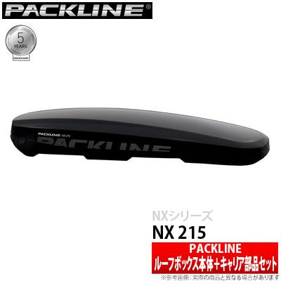 【ルーフボックス&キャリア】ジープ チェロキー 等にお勧め PACKLINE + THULE ルーフキャリア 車種別セット 本体 NX 215、フット 951、スクエアバー 7125 型式等:7MX