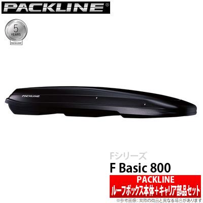 ルーフボックス&キャリア エクストレイル 等にお勧め PACKLINE THULE ルーフキャリア 車種別セット 本体 F Basic 800 フット 753 スライドバー 891 部品 3059 型式等 T31