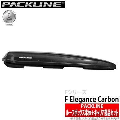 【ルーフボックス&キャリア】メルセデスベンツ GLCクラス 等にお勧め PACKLINE + THULE ルーフキャリア 車種別セット 本体 F Elegance Carbon、フット 753、スクエアバー 7122、部品 4068