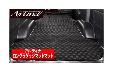 【アルティナ Artina】ロングラゲッジマット/カジュアル ハイエース 200系 4型/標準 S-GL などにお勧め 品番:AR-FLOOR-8008##