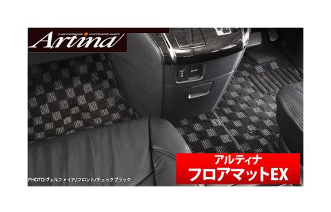 【アルティナ Artina】フロアマットEX アクア/AQUA NHP10 などにお勧め 品番:AR-FLOOR-EX-#