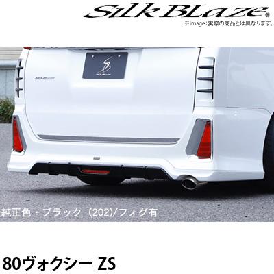 【シルクブレイズ SilkBlaze】リアスポイラー/フォグ有 / 未塗装 カラー: 素地 ヴォクシー/VOXY 80系 ZRR/ZWR8#W などにお勧め 品番:SB-80VO-RSF